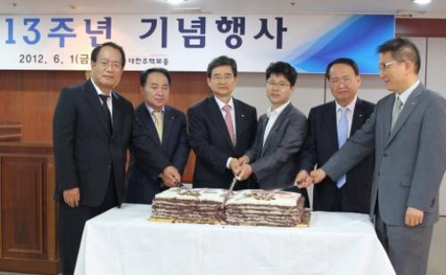 대한주택보증, 창립13주년 기념행사 개최