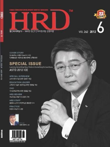 월간HRD 6월호 발행…'ASTD 2012 ICE' 트렌드 제시