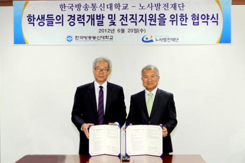노사발전재단, 한국방송통신대와 전직지원 활성화 업무협약 체결