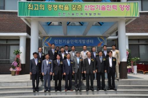 고용부-인천시, 공동으로 '인천기술인력개발센터' 설립