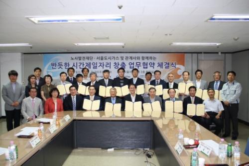 노사발전재단-서울도시가스, 반듯한 시간제 일자리 창출 MOU 체결