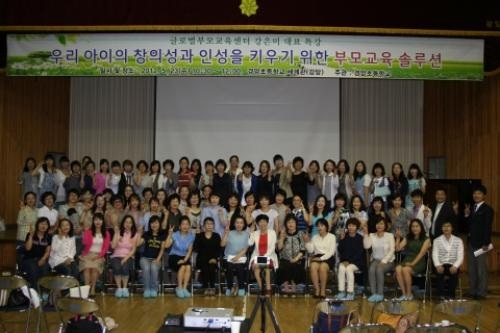 광주 경양초등학교, 부모교육솔루션 특강 열어