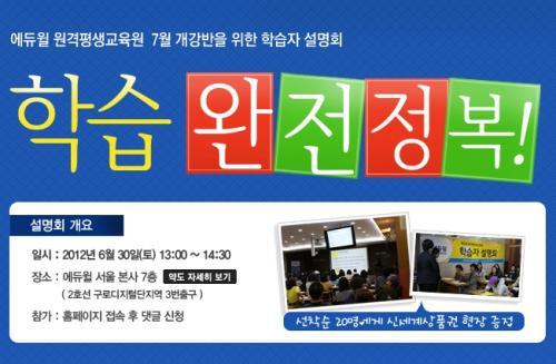에듀윌, 보육교사·사회복지사 과정 '학습자 설명회' 개최