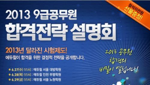 에듀윌 9급 공무원 학원, 합격 전략설명회 개최
