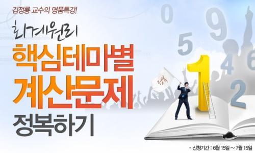 에듀윌, 주택관리사 '회계원리 계산문제특강' 무료 제공