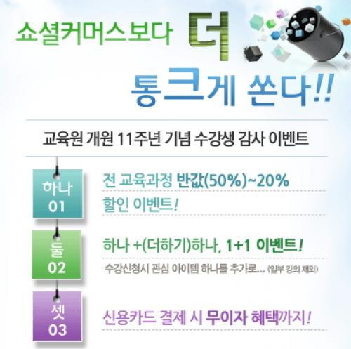 한국평생교육캠퍼스, 보육교사·건강가정사 등 2학기 과정 할인 혜택 제공