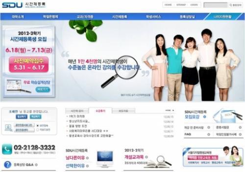 서울디지털대학교, 2학기 시간제등록생 모집