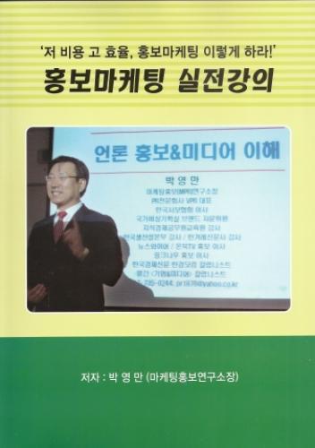 박영만 마케팅홍보연구소장, 신협 연수원에서 홍보마케팅 및 SNS 강연 실시