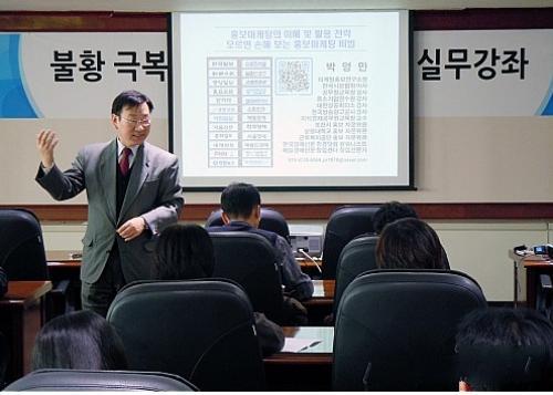마케팅홍보연구소, 용인상공회에서 홍보마케팅 및 SNS 소셜미디어 강연 실시