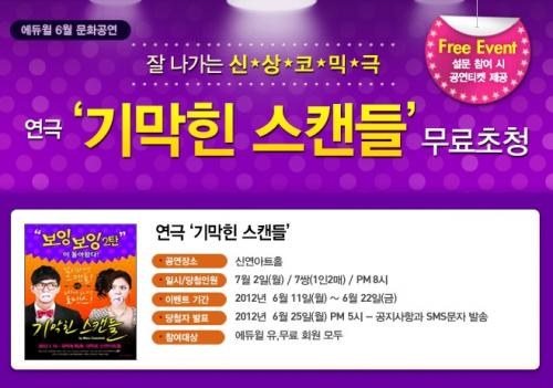 에듀윌, 연극 '기막힌 스캔들' 무료 초청 이벤트 진행