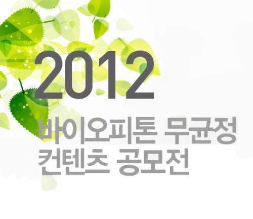 바이오피톤, 곰팡이 컨텐츠 공모전 개최