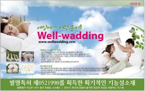 한국개발, 2012 서울 홈 & 리빙페어 참가