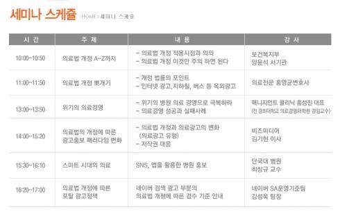 중앙일보 '의료법 개정에 따른 의료기관의 대처방안' 세미나 개최