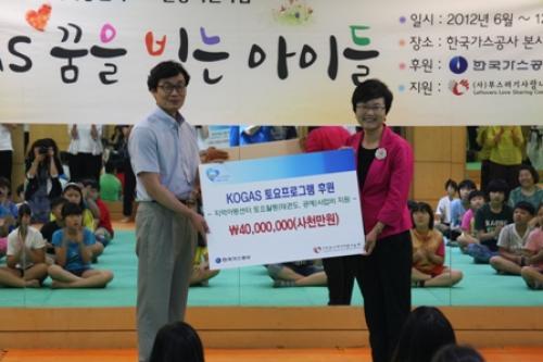 한국가스공사와 함께하는 지역아동센터 토요문화활동지원 전달식 실시