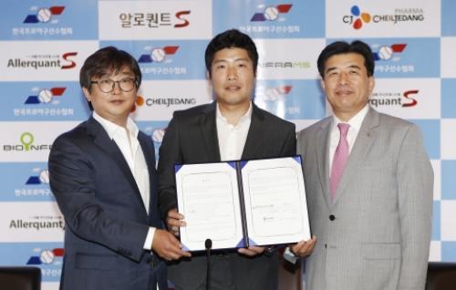 한국프로야구선수협회, CJ제일제당-바이오인프라MS와 의료복지사업 협약 체결