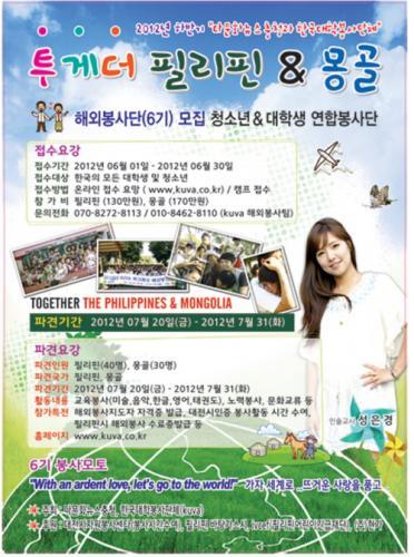 한국대학봉사단체, '투게더 필리핀&몽골' 해외봉사단 6기 모집