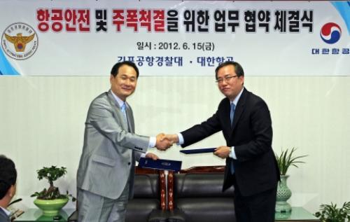 대한항공, 김포공항경찰대와 항공안전 및 주폭척결 위한 업무협약 체결