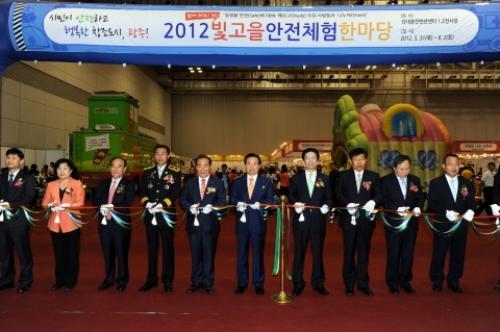 광주시 소방본부, '2012 빛고을 안전체험 한마당' 개최