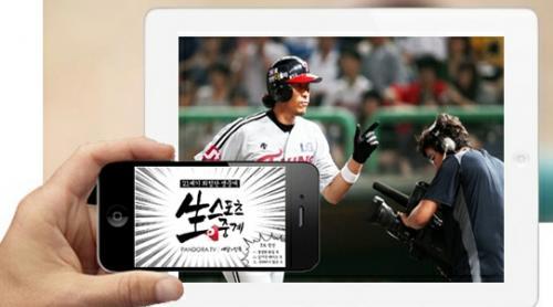 판도라TV, 프로야구 '生스포츠 중계' iOS 앱 출시